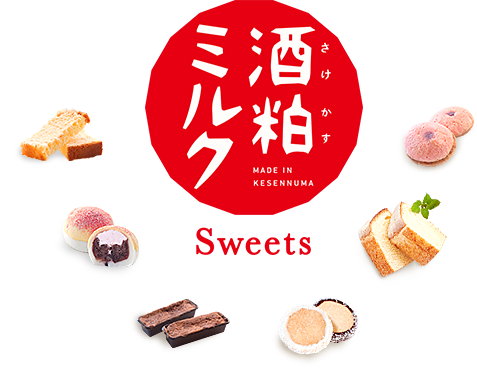 酒粕ミルクSweets MADE IN KESENNUMA